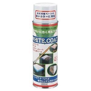 【UNIX】ユニックス ベースコーティングスプレー ホワイトコート 480ml bx73-60|tai-spo