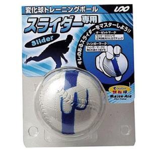 ★ その他 軟式トレーニングボール スライダー専用 C号 bx74-97|tai-spo