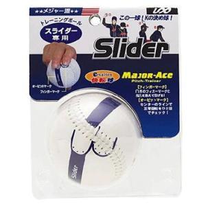 ★ その他 硬式トレーニングボール スライダー専用 bx76-21 tai-spo