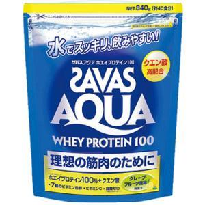 ★ 【ZAVAS】ザバス アクアホエイプロテイン100 840g グレープフルーツ風味 ca1327 |tai-spo