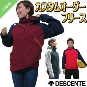 即納可能!【デサント】カスタムオーダーフリースジャケット 野球館セレクト11カラー DBX-2360型 cdb-f2360|tai-spo
