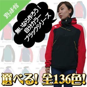 全136色!【デサント】カスタムオーダーフリースジャケット ブラック2 DBX-2360型 cdb-f2360|tai-spo