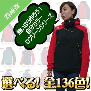 全136色!【デサント】カスタムオーダーフリースジャケット Dグリーン DBX-2360型 cdb-f2360|tai-spo