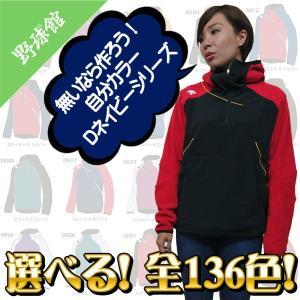 全136色!【デサント】カスタムオーダーフリースジャケット Dネイビー DBX-2360型 cdb-f2360|tai-spo