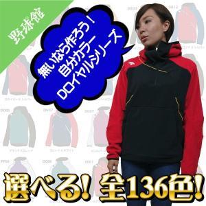 全136色!【デサント】カスタムオーダーフリースジャケット Dロイヤル DBX-2360型 cdb-f2360|tai-spo