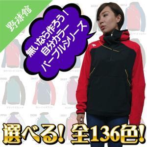 全136色!【デサント】カスタムオーダーフリースジャケット パープル DBX-2360型 cdb-f2360|tai-spo