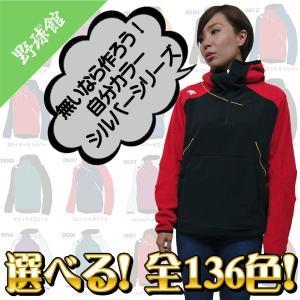 全136色!【デサント】カスタムオーダーフリースジャケット シルバー1 DBX-2360型 cdb-f2360|tai-spo