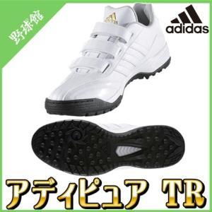 【adidas】アディダス 野球トレーニングシューズ アディピュアTR f37768|tai-spo