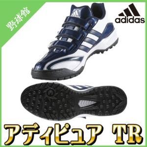 【adidas】アディダス 野球トレーニングシューズ アディピュアTR f37770|tai-spo