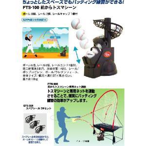 【promark】プロマーク トスマシーン+ネットセット ftn-800+fts-100|tai-spo