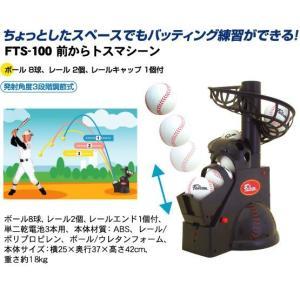 ★ 【promark】プロマーク 前からトスマシーン fts-100|tai-spo