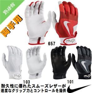 【NIKE】ナイキ 野球用 バッティング手袋 MVP エッジ両手用 gb0420|tai-spo