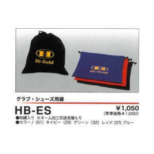 ★ 【Hi-GOLD】ハイゴールド グラブ・シューズ用袋 hb-es|tai-spo