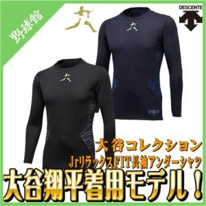 締め付け過ぎず、ルーズ過ぎないアンダーシャツ。 素材には吸水・速乾・ストレッチ性を持つ柔らかくしなや...
