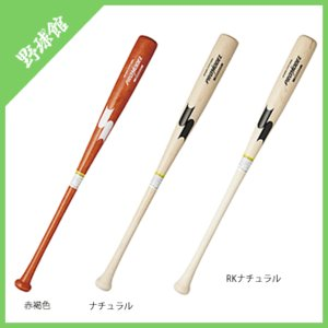 【SSK】エスエスケイ 軟式用木製バット プロモデル pmnw00117|tai-spo
