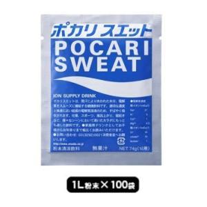 ★ 【大塚製薬】 ポカリスエット1リットル粉末(100袋)セット pocari1l100-jag|tai-spo