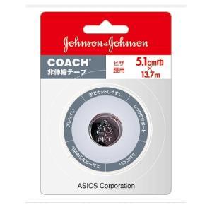 【asics】アシックス Johnson&Johnson非伸縮テープ5.1cmヒザ・腰用 tj0601 tai-spo