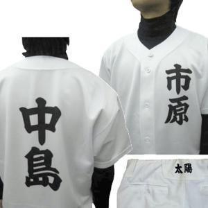 昇華マーク ユニフォーム ネームプリント 1ヶ所 uniformsyouka-1|tai-spo