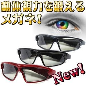 【Primary】プライマリー 動体視力トレーニングメガネ Visionup Athlete va10-af|tai-spo