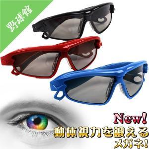 【Primary】プライマリー 動体視力トレーニングメガネ ビジョンアップ Visionup Athlete va11-af|tai-spo