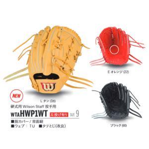 【wilson】ウィルソン 硬式用グローブ ウィルソンスタッフ 投手用 左投げ有り wtahwp1wt|tai-spo