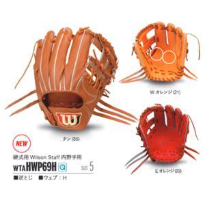 【wilson】ウィルソン 硬式用グローブ ウィルソンスタッフ 内野手用 サイズ5 wtahwp69h|tai-spo