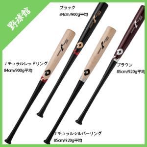 【wilson】ウィルソン トレーニング用木製バット ディマリニ・プロメープルコンポジット wtdxjtqwc|tai-spo