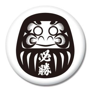 【受験 合格 祈願 風水】必勝 だるま缶バッチ(黒)|taibi