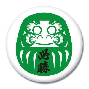 【受験 合格 祈願 風水】必勝 だるま缶バッチ(緑)|taibi
