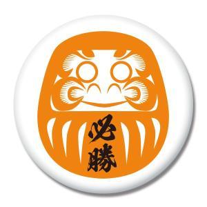 【受験 合格 祈願 風水】必勝 だるま缶バッチ(オレンジ)|taibi