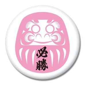 【受験 合格 祈願 風水】必勝 だるま缶バッチ(ピンク)|taibi