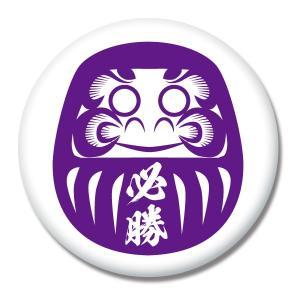 【受験 合格 祈願 風水】必勝 だるま缶バッチ(紫)|taibi