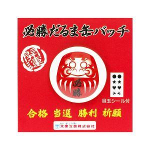 【受験 合格 祈願 風水】必勝 だるま缶バッチ(赤)|taibi