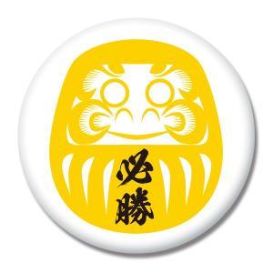 【受験 合格 祈願 風水】必勝 だるま缶バッチ(黄色)|taibi
