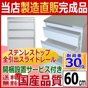 【送料無料】【開梱設置サービス付き】【国産完成品】ステンレス天板 タクミ キッチンカウンター60の写真