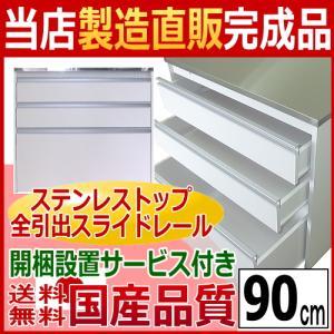 家具製造直販 ステンレス天板 タクミ キッチンカウンター90  レンジ台 送料無料 開梱設置サービス付き 国産完成品 日本製の写真