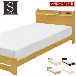 【商品コード:3130431000】  【商品名】 宮付き シングルベッド  【特徴】 床板面の高さ...