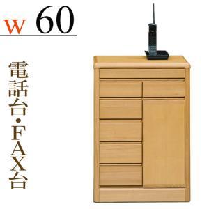 電話台 ファックス台 完成品 幅60cm FAX台 キャビネット スリム ナチュラル 木製  おしゃれ リビング収納の写真