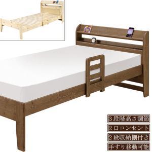 パイン無垢材の木目が美しいシングルベッドです。手すりも1本付いて、スムースな起き上がりを補助します。...