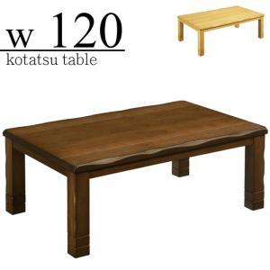 こたつ テーブル 幅120cm 長方形 コタツテーブル本体 リビングテーブル 継ぎ脚 和風モダン 高さ調節|taiho-kagu