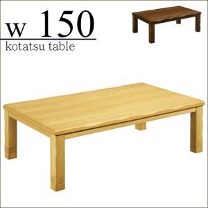 こたつ テーブル 幅150cm 長方形 コタツテーブル本体 ローテーブル 継ぎ脚 和風モダン 高さ調節|taiho-kagu