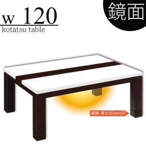 こたつ コタツテーブル 長方形 幅120cm 鏡面 光沢 ホワイト 白 リビングテーブル モダン おしゃれ|taiho-kagu