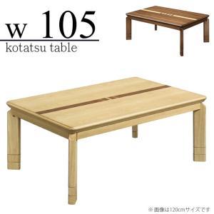 こたつ テーブル 幅105cm 長方形 コタツテーブル本体 ローテーブル 継ぎ脚 北欧モダン 3段階高さ調節|taiho-kagu