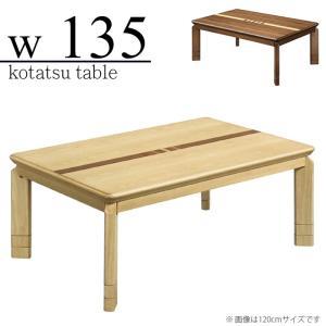 こたつ テーブル 幅135cm 長方形 コタツテーブル本体 リビングテーブル 継脚 北欧モダン 3段階高さ調節|taiho-kagu