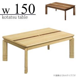 こたつ テーブル 幅150cm 長方形 コタツテーブル本体 リビングテーブル 継脚 北欧モダン 3段階高さ調節|taiho-kagu