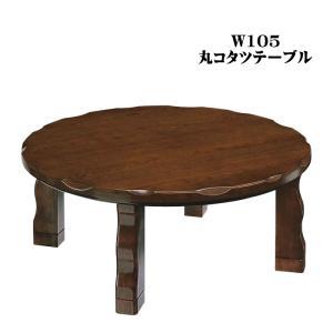 丸こたつ テーブル 幅105cm 丸型コタツテーブル 本体 木製 継ぎ脚 モダン 炬燵 高さ調節 リビングテーブル|taiho-kagu