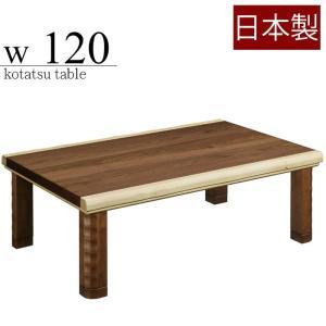 コタツテーブル 幅120cm 長方形 本体 ウォールナット リビングテーブル 継脚 北欧モダン 高さ調節 日本製|taiho-kagu