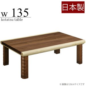 コタツテーブル 幅135cm 長方形 本体 ウォールナット リビングテーブル 継脚 北欧モダン 高さ調節 日本製|taiho-kagu