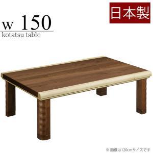 コタツテーブル 幅150cm 長方形 本体 ウォールナット リビングテーブル 継脚 北欧モダン 高さ調節 日本製|taiho-kagu