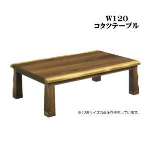 こたつテーブル 幅120cm コタツ本体 長方形  ウォールナット リビング 座卓 継脚 北欧モダン 高さ調節|taiho-kagu